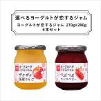 【送料無料】スドージャム  選べるヨーグルトが恋するジャム 6本セット ※砂糖使用