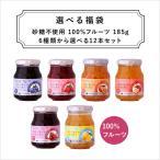 ジャム 福袋 砂糖不使用 100%フルーツ ジャム 190g 12個セット