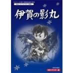 甦るヒーローライブラリー 第8集  伊賀の影丸 DVD-BOX HDリマスター版