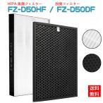 空気清浄機 フィルター シャープ 最新改良版の集じんフィルター 制菌HEPAフィルター fzd50hf 脱臭フィルター fzd50df fzf50df 空気清浄機用 フィルターセット