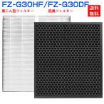 空気清浄機 フィルター シャープ FZ-G30HF 集じんフィルター  FZ-G30DF脱臭フィルター FZ-H30DFの同等品FZG30HF 加湿空気清浄機  セット互換品/2枚セット
