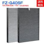 空気清浄機 フィルター シャープ 加湿空気清浄機交換用フィルターFZ-G40SF集じん・脱臭一体型フィルター fzg40sf空気清浄機  用交換部品 形名:FZ-G40SF 互換品