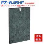 fzw45hf シャープ空気清浄機用 集塵 制菌 フィルター