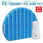空気清浄機 フィルター シャープ fz-y80mf 加湿フィルター fzy80mf sharp fzag01k1 agイオンカートリッジ交換用互換 空気清浄機