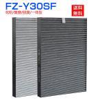空気清浄機 フィルター 全て日本国内発送 シャープ 空気清浄機用 フィルター 互換品 FZ-Y30SF 集じん脱臭一体型 SHARP fzy30sf 消耗品 空気清浄機 交換品