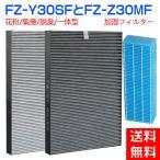 空気清浄機 フィルター シャープ 加湿フィルター FZ-Y30SF FZ-Z30MF 集じん・脱臭一体型  FZY30SF SHARP 加湿 空気清浄機 交換フィルターセット 互換品1セット
