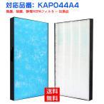空気清浄機 フィルター ダイキン KAFP044A4 集塵フィルター 加湿 空気清浄機  フィルター kafp044a4 交換用静電HEPAフィルター 互換品/1枚入り