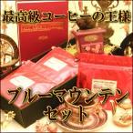 信州珈琲 豪華ブルーマウンテンセット 送料無料 店長オススメ!極上の焼きたてコーヒー豆セット 全国送料無料