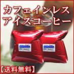 アイスコーヒー  ノンカフェインコーヒー豆 カフェインレスコーヒー 1Kgジッパー付500g×2パック 【送料無料】