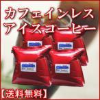 ショッピングアイスコーヒー アイスコーヒー ノンカフェインコーヒー豆 カフェインレスコーヒー 500g×4パック合計2Kg 【送料無料】