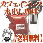 信州珈琲 コーヒー カフェインレスコーヒー 水出しコーヒー 水出し珈琲ポット 500gパック約45-50杯分 セット デカフェでアイスコーヒー 送料無料