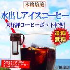 アイスコーヒー コーヒー 水出しコーヒー ドリップコーヒー 500g お試し 珈琲 ハリオ ポット付き 自家焙煎 送料無料 コーヒー豆 信州珈琲