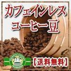 【送料無料】ノンカフェインコーヒー豆 カフェインレスコーヒー豆 500g×4パック合計2Kg タンポポコーヒーでは満足できないあなたへ