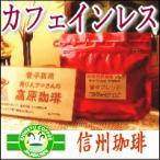 ノンカフェインコーヒー豆 カフェインレスコーヒー豆 コロンビア・スプレモ カフェイン除去率97% 100g タンポポコーヒーでは満足できないあなたへ!