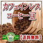 送料無料ノンカフェインコーヒー豆 カフェインレスコーヒー豆 1Kgジッパー付500g×2パック タンポポコーヒーでは満足できないあなたへ