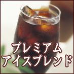 信州珈琲 アイスコーヒー コーヒー豆 プレミアムアイスブレンド 500g×2パック 合計1kg 送料無料