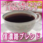 送料無料 焼きたてコーヒー豆直送 信濃路ブレンド500g×4パック合計2Kg 約240杯分 信州珈琲