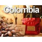 コーヒー コーヒー豆 コロンビア・スプレモ ストレートコーヒー 500gパック約60杯分
