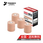 INNER-WISH キネシオロジーテープ アスリートタイプ 1箱 7.5cm 5m 4巻