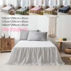 清新風ベッドスカート ベッドカバー1枚 無地 シンプル フリル 北欧風 ベッドエプロン 単品 シングル  セミダブル ダブル 洗える 四季通用 送料無料