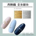 西陣織風 金糸 銀糸 ネイルパーツ 約5m巻 マニキュア ジェルネイル アート レジン