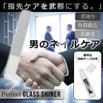 Yahoo!プロネイルBOXネイルファイル 爪ミガキ パーフェクトグラスシャイナー ネイルケア メンズ 爪磨き ワンステップ 爪切り 爪やすり 男磨き エチケット 新商品