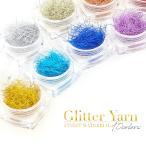 Yahoo!プロネイルBOXネイルパーツ 糸ネイル Glitter Yarn -10色- ラインテープ 夏ネイル レジン ハンドメイド 新商品
