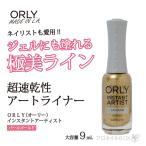 ORLY オーリー インスタントアーティスト ソリッドゴールド 9mL 品番 27111 ゴールド ラメ パール 【ORLY JAPAN 直営店】