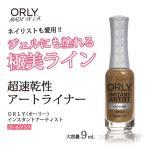 ORLY オーリー インスタントアーティスト 24Kグリッター 9mL 品番 47023 ゴールド グリッター ラメ  粗め 【ORLY JAPAN 直営店】