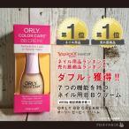 ORLY オーリー BBクリーム ベースコート トリートメント ネイルコンシーラー ファンデーション 11mL 品番 54112 【ORLY直営店】