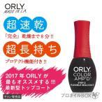 ORLY オーリー カラーアンプド シールトップコート 超速乾 ツヤツヤ 11mL 品番 54700 【ORLY JAPAN 直営店】