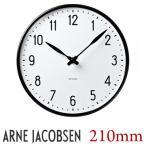 【AJクロック】STATION/ステーション 210mm WALL CLOCK アルネ・ヤコブセン/ARNE JACOBSEN 43633 壁掛け時計/時計/ウォッチ/WATCH/北欧