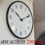 【AJクロック】STATION/ステーション 290mm WALL CLOCK アルネ・ヤコブセン/ARNE JACOBSEN 43643 壁掛け時計/時計/ウォッチ