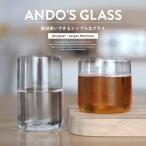 【ANDO'S GLASS/アンドーズグラス】グラス バリウムクリスタル/食器/グラス/ジャスパー・モリソン/葛西薫/S AGG-101/T AGG-102