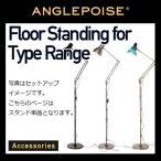 【ANGLEPOISE/アングルポイズ】Floor Standing for Type Range スタンド単体 イギリス/スタンドライト/フロアライト/電気スタンド/George Carwardine