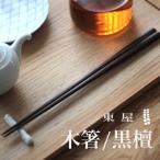 【東屋・あづまや】木箸/黒檀 こくたん/箸/カトラリー