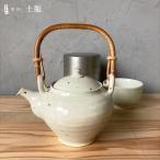 【東屋・あづまや】土瓶/石灰 お茶/急須/湯呑
