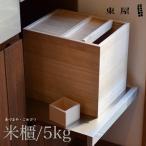 【東屋・あづまや】米櫃(5kg)(一合升付き) 米びつ 桐