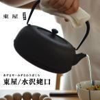 【東屋・あづまや】鉄瓶/てつびん お茶/薬缶/急須