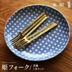期間限定20%OFF【東屋・あづまや】 姫フォーク 真鍮 5本セット AZSK00010 デザートフォーク/カトラリー/日本製