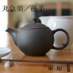 【東屋・あづまや】丸急須 後手/鳥泥 茶漉し2タイプ【並細・極細】 お茶/ティー/きゅうす