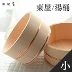【東屋 あづまや】湯桶 小 手桶 風呂桶 ふろおけ  木製