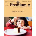 【&Premium】アンド プレミアム no. 38 2017年 02月号 SNACK TIME / おやつは、たいせつ。 おやつ/たい焼き/大福/菓子/ロールケーキ/クッキー詰め合わせ