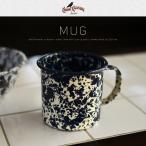 【CROW CANYON HOME】MUG マグ 琺瑯/ホーロー/アメリカ/クロウキャニオンホーム/コップ/器/テーブルウェア/エナメルウェア/コーヒー/マグカップ
