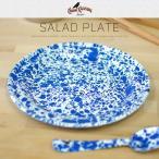 CROW CANYON HOME/クロウキャニオンホーム SALAD PLATE サラダプレート 琺瑯/ホーロー/アメリカ/マーブル/中皿/器/テーブルウェア
