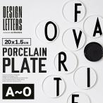 正規販売店 DESIGN LETTERS AJ PORCELAIN PLATE A-O ポーセリンプレート  デザインレターズ/皿/中皿