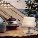 evasolo/エバソロ Sunlightテーブルランプ【571337】 サンライト/照明/卓上ライト/ソーラー/エクステリア/ガーデニング/ガーデン/太陽光