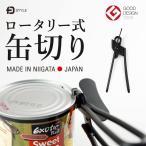 ロータリー式缶切り FDSTYLE【エフディー】缶切り/グッドデザイン賞 /日本製