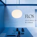 FLOS GLO-BALL S1 GLO-ボール S1Φ:330mm JASPER MORRISON/ペンダントライト/ペンダントランプ/ガラス/アルミ/天井照明