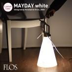 ●●May day メイデイ テーブルランプ ホワイト Konstantin Grcic コンスタンティン・グルチッチ ライト 照明 デザイナーズ